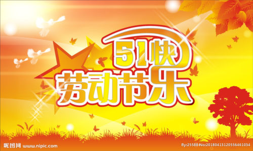 労働節(中国の祝日)
