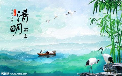 清明節(中国の祝日)