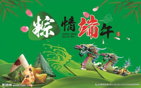 端午節(中国の祝日)