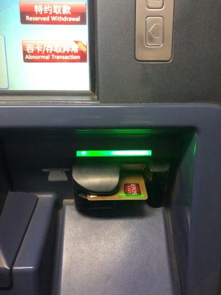 クレジットカードの挿入(海外キャッシング手順2)