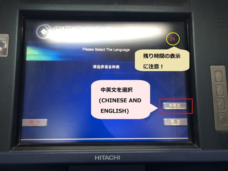 言語選択画面(海外キャッシング手順3)
