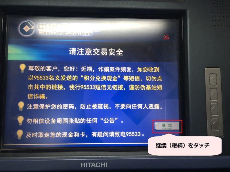 取引の安全確認画面(海外キャッシング手順4-2)