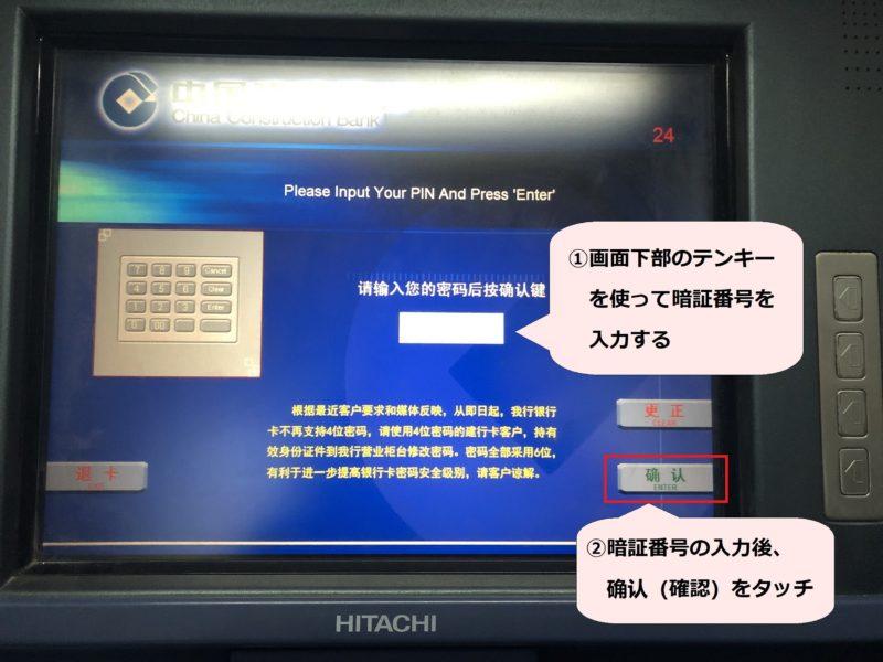 暗証番号入力画面(海外キャッシング手順5-1)
