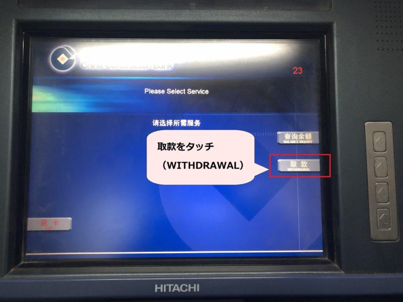 取引メニュー選択(海外キャッシング手順6)
