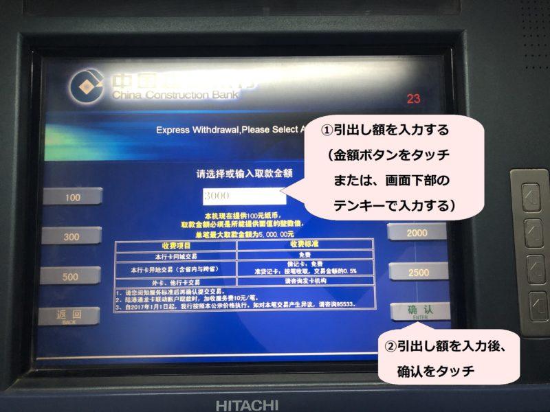 金額入力画面(海外キャッシング手順7)
