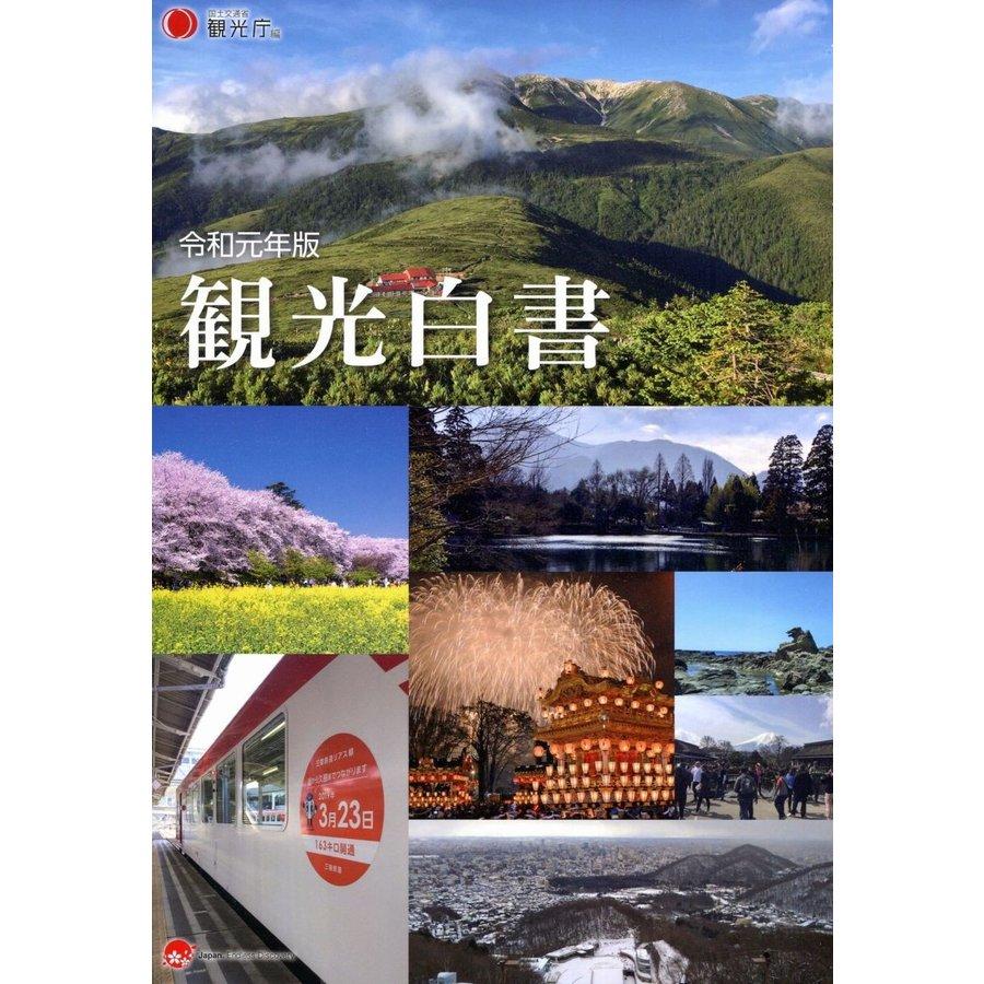 令和元年版観光白書(全国通訳案内士試験対策)