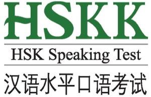漢語水平口語考試ロゴ(HSKK対策)